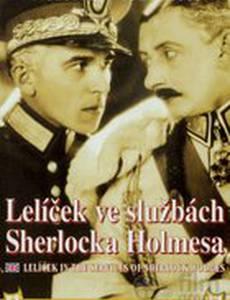 Лёличек на службе у Шерлока Холмса