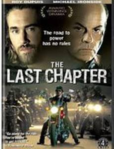 Le dernier chapitre: La Suite (мини-сериал)