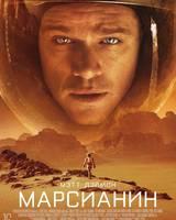 "Постер из фильма ""Марсианин"" - 3"
