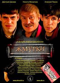 Постер Жмурки