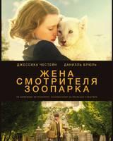 """Постер из фильма """"Жена смотрителя зоопарка"""" - 2"""