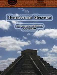 Запретные темы истории: Неизвестная Мексика