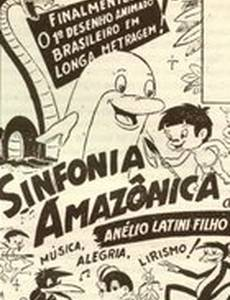 Симфония Амазонии