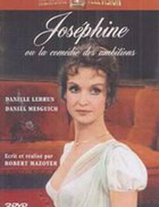 Наполеон и Жозефина, или Власть желаний (мини-сериал)