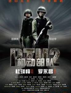 Полицейский патруль: Братья по оружию