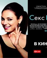 """Постер из фильма """"Друзья по сексу"""" - 8"""