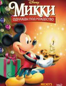 Микки: Однажды под Рождество (видео)