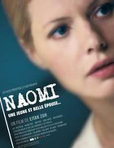 Наоми