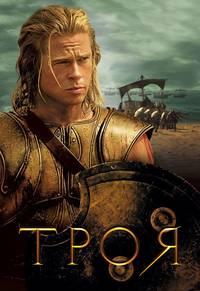 Постер Троя
