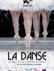 Танец: Балет Парижской оперы