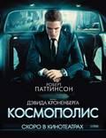 """Постер из фильма """"Космополис"""" - 1"""