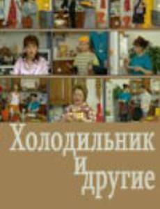 Холодильник и другие