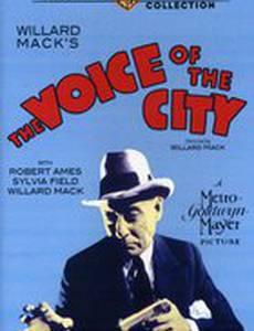 Голос города