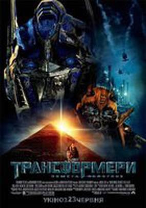 Трансформеры 2: Месть падших