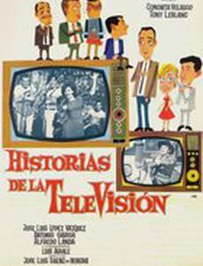 Телевизионные истории