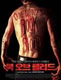 "Постер из фильма ""Книга крови"" - 1"