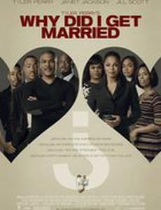 Зачем мы женимся?