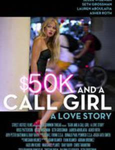 $50 и девушки по вызову: Любовная история