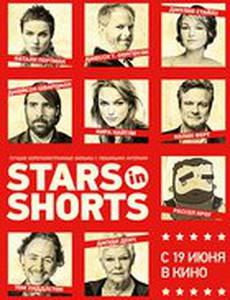 Звезды в короткометражках