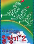 """Постер из фильма """"Влажные мечты 2"""" - 1"""