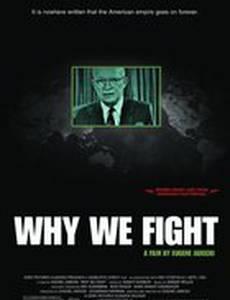 За что мы сражаемся