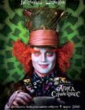 """Постер из фильма """"Алиса в стране чудес"""" - 1"""