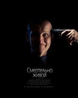 """Постер из фильма """"Смертельно живой"""" - 1"""