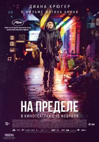 Постер На пределе