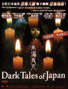 Таинственные японские истории