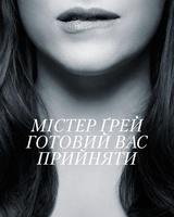 """Постер из фильма """"50 оттенков серого"""" - 5"""