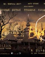 """Постер из фильма """"Вий """" - 5"""