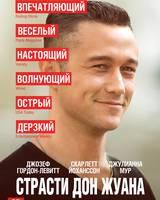 "Постер из фильма ""Страсти Дон Жуана"" - 6"