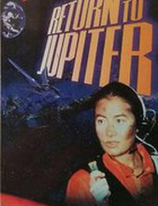 Возвращение на Юпитер