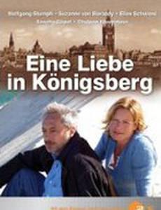 Любовь в Кёнигсберге