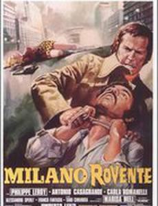 Разборки в Милане
