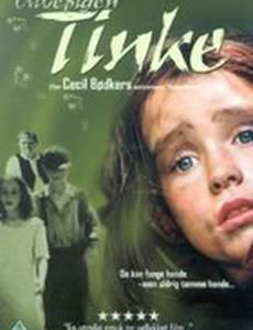 Тинке, маленькая волчица