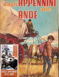 Из Апеннин в Анды