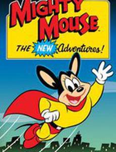 Новые приключения Могучей Мыши