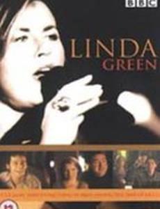 Линда Грин