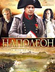 Наполеон (мини-сериал)