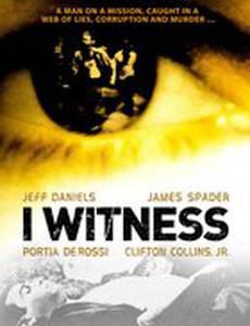 Я – свидетель