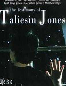 Талиесин Джонс