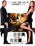 """Постер из фильма """"Мистер и миссис Смит"""" - 1"""