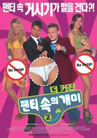 Постер Новые муравьи в штанах