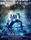 """Постер из фильма """"Макс Стил"""" - 1"""