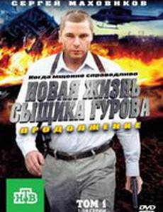Новая жизнь сыщика Гурова. Продолжение