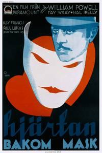 Постер Смыв косметику