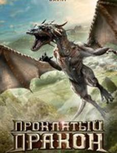 Проклятый дракон