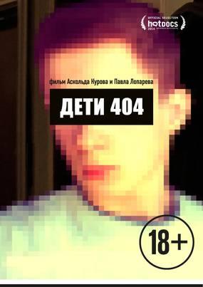 Дети-404