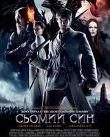 """Постер из фильма """"Седьмой сын 3D"""" - 4"""